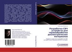 Обложка Разработка СВЧ устройств для термообработки диэлектрических материалов