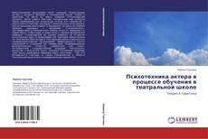 Capa do livro de Психотехника актера в процессе обучения в театральной школе