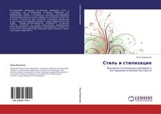 Bookcover of Стиль и стилизация