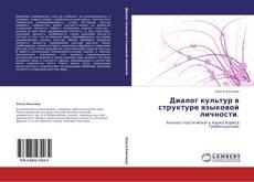 Bookcover of Диалог культур в структуре языковой личности.