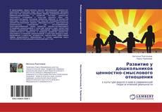 Bookcover of Развитие у дошкольников ценностно-смыслового отношения