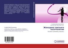 Bookcover of Женщина третьего тысячелетия