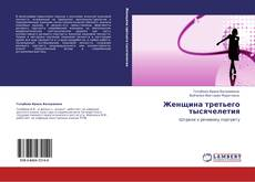 Buchcover von Женщина третьего тысячелетия