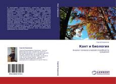 Bookcover of Кант и биология