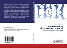 Bookcover of Формирование общеучебных умений