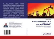 Capa do livro de Насосы системы ППД нефтяных месторождений.