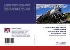 Capa do livro de Совершенствование технологии восстановления колесных пар