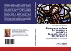 Copertina di Сакральный образ Богоматери в искусстве Средневековья и Возрождения