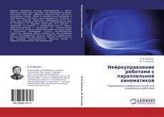 Buchcover von Нейроуправление роботами с параллельной кинематикой