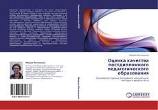 Copertina di Оценка качества постдипломного педагогического образования