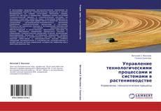 Bookcover of Управление технологическими процессами и системами в растениеводстве