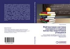 Copertina di Рейтинговая система контроля и оценки качества  подготовки учащихся