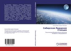 Bookcover of Сибирская Лидарная Станция