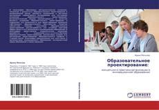 Bookcover of Образовательное проектирование: