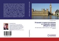 Copertina di Учение о преступлении в странах семьи общего права