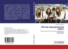 Bookcover of Метод варьирования задач