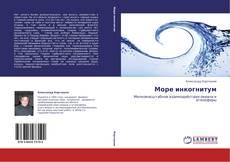 Bookcover of Море инкогнитум
