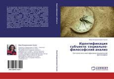 Bookcover of Идентификация субъекта: социально-философский анализ