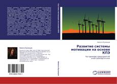 Bookcover of Развитие системы мотивации на основе КПЭ
