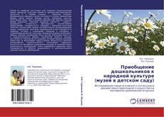 Bookcover of Приобщение дошкольников к народной культуре (музей в детском саду)