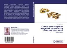 Couverture de Совершенствование дражной разработки Ленских россыпей