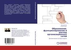 Bookcover of Образование, функционирование и распад организационных сетей