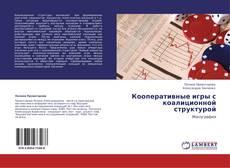 Bookcover of Кооперативные игры с коалиционной структурой