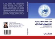 Buchcover von Методологические аспекты изучения глобализационных процессов