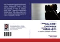 Обложка Наследственные отношения в современном международном частном праве