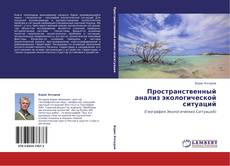Bookcover of Пространственный анализ экологической ситуаций