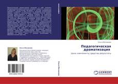 Bookcover of Педагогическая драматизация