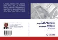 Bookcover of Формирование стратегии развития швейной промышленности России