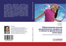 Bookcover of Образование детей дошкольного возраста в области физической культуры