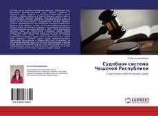 Copertina di Судебная система Чешской Республики