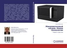 Bookcover of Микроволновый нагрев. Новая технология