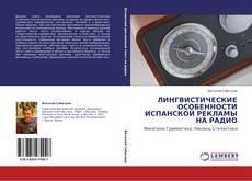 Bookcover of ЛИНГВИСТИЧЕСКИЕ ОСОБЕННОСТИ ИСПАНСКОЙ РЕКЛАМЫ НА РАДИО