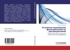 Buchcover von Условное оценивание функционалов от распределений