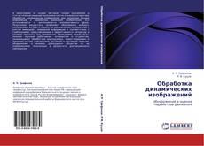Обложка Обработка динамических изображений