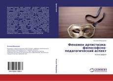 Copertina di Феномен артистизма: философско-педагогический аспект