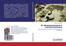 Bookcover of От федерализации к регионализации
