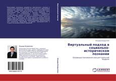 Bookcover of Виртуальный подход в социально-историческом познании