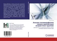 Buchcover von Анализ полиморфизма генов в различных возрастных группах