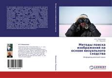 Buchcover von Методы поиска изображений на основе визуального сходства