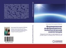 Bookcover of Формирование информационно-технологической компетенции
