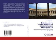 Оптимальное проектирование строительных конструкций kitap kapağı