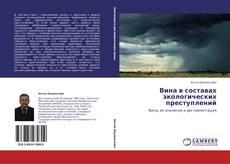 Bookcover of Вина в составах экологических преступлений