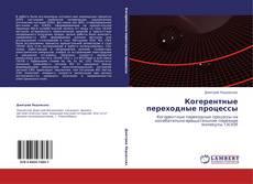 Portada del libro de Когерентные переходные процессы