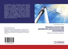 Copertina di Оценка качества развития региональной экономики