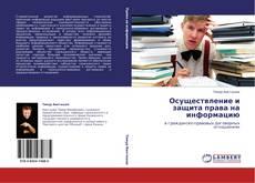 Обложка Осуществление и защита права на информацию
