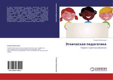 Этническая педагогика的封面